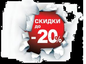 Скидки на кинезио тейпы до -20% : Купить кинезио тейп со скидкой -20%