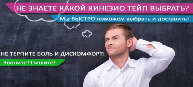 Выбрать кинезио тейп на сайте kinesiotaping.com.ua