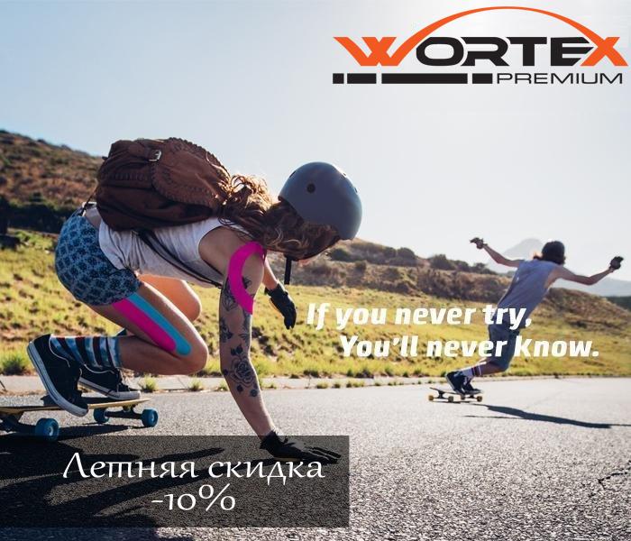 Скидка -10% на кинезио тейп от Wortex Premium