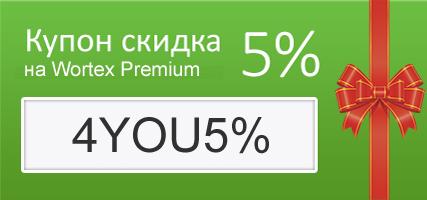 Купон на скидку 5% на кинезио тейп Wortex Premium