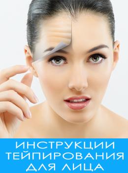 Инструкции по использованию кинезио тейпа в косметических целях