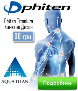 Купить Phiten Titanium Power Discs кинезио диски с титаном