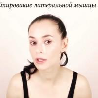 Кинезиотейпирование лица – тейп лифтинг латеральной мышцы носа