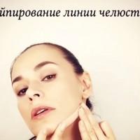 Кинезиотейпирование линии челюсти: кинезио тейп для лица